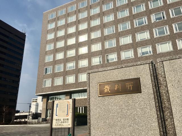 高等裁判所